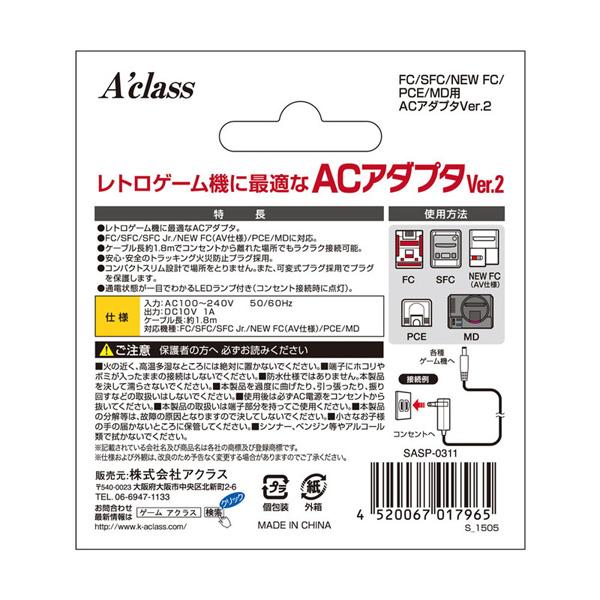 FC/SFC/NEWFC/PCE/MD用ACアダプタVer.2 【FC/SFC/NEWFC/PCE/MD】 [SASP-0311]_2