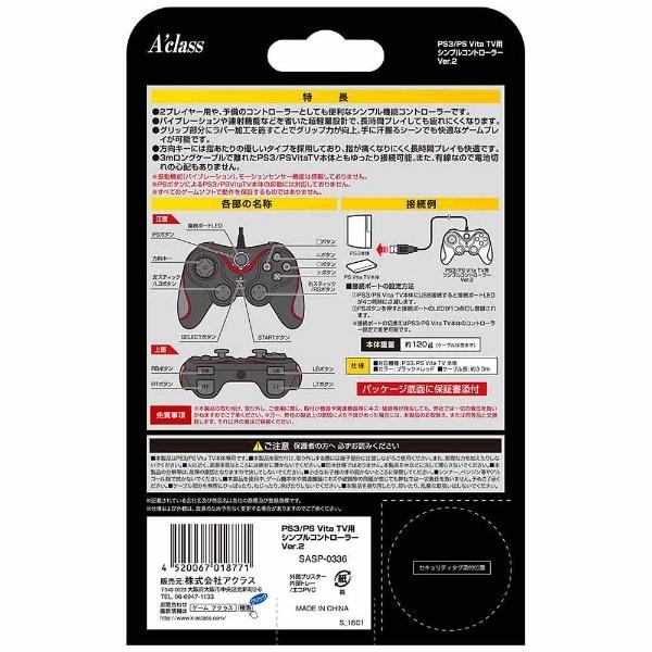 PS3/PS Vita TV用シンプルコントローラーVer.2 【PS3/Vita TV】 [SASP-0336]_1