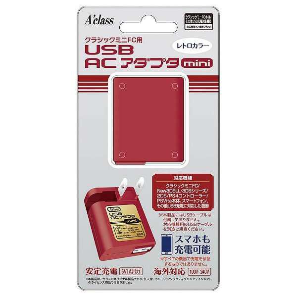 クラシックミニFC用USB ACアダプタmini (レトロカラー) [SASP-0377]_1