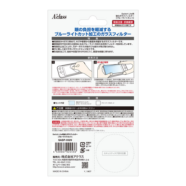Switch Lite用 強化ガラスフィルターブルーライトカット SASP-0529 【Switch Lite】_1
