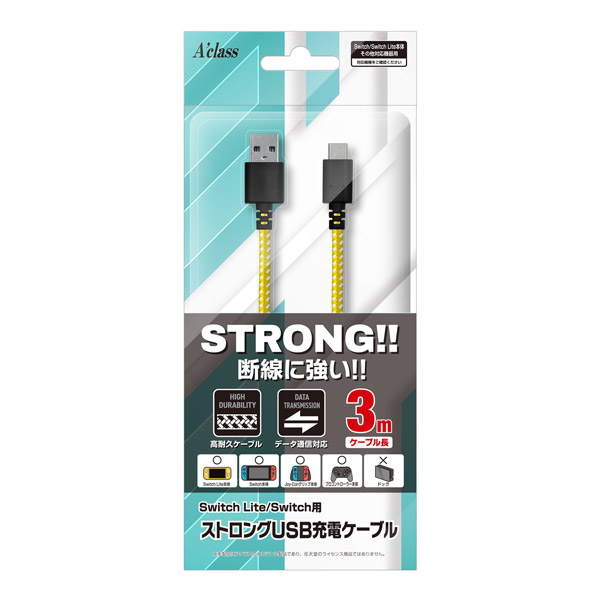 Switch Lite用 ストロングUSB充電ケーブル 3.0m イエロー SASP-0553 【Switch Lite】
