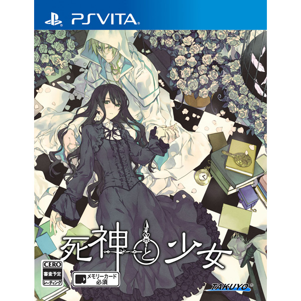 死神と少女 【PS Vitaゲームソフト】
