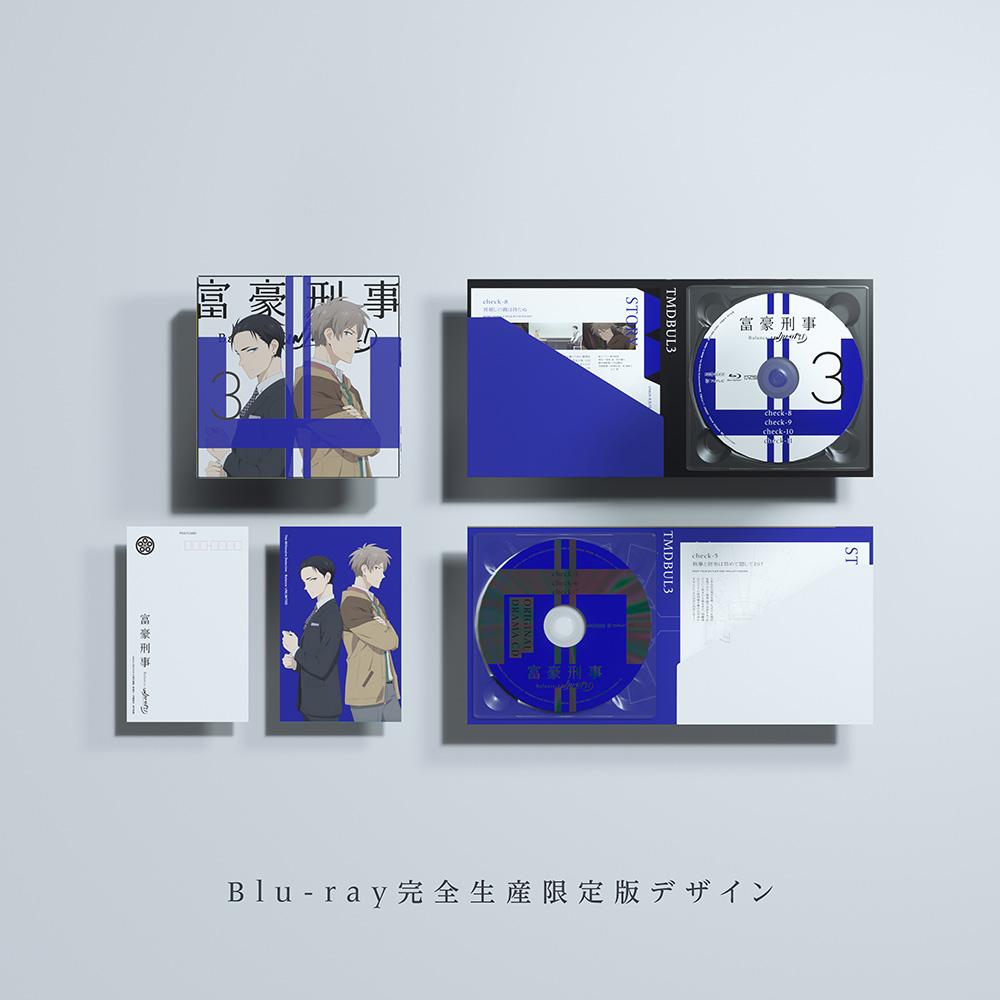 富豪刑事 Balance:UNLIMITED 3 完全生産限定版 BD_1