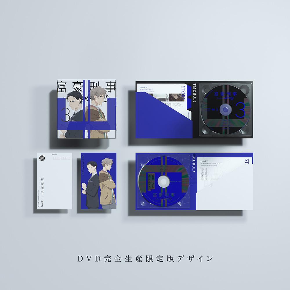 富豪刑事 Balance:UNLIMITED 3 完全生産限定版 DVD_1