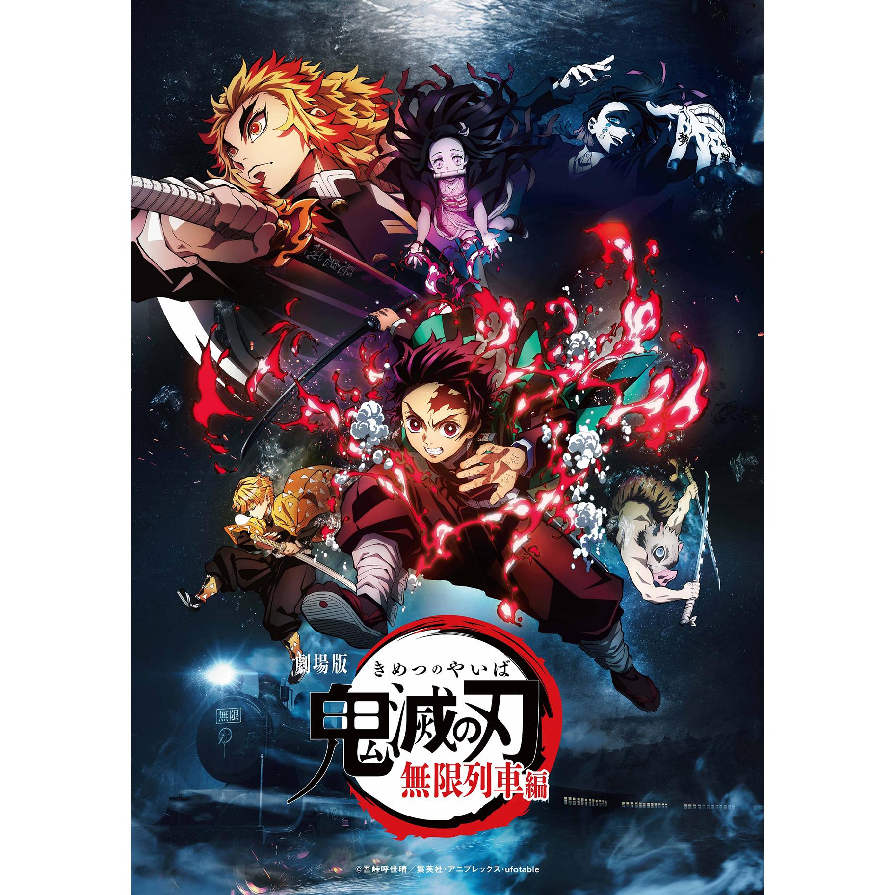【店頭併売品】 劇場版「鬼滅の刃」無限列車編 通常版 BD
