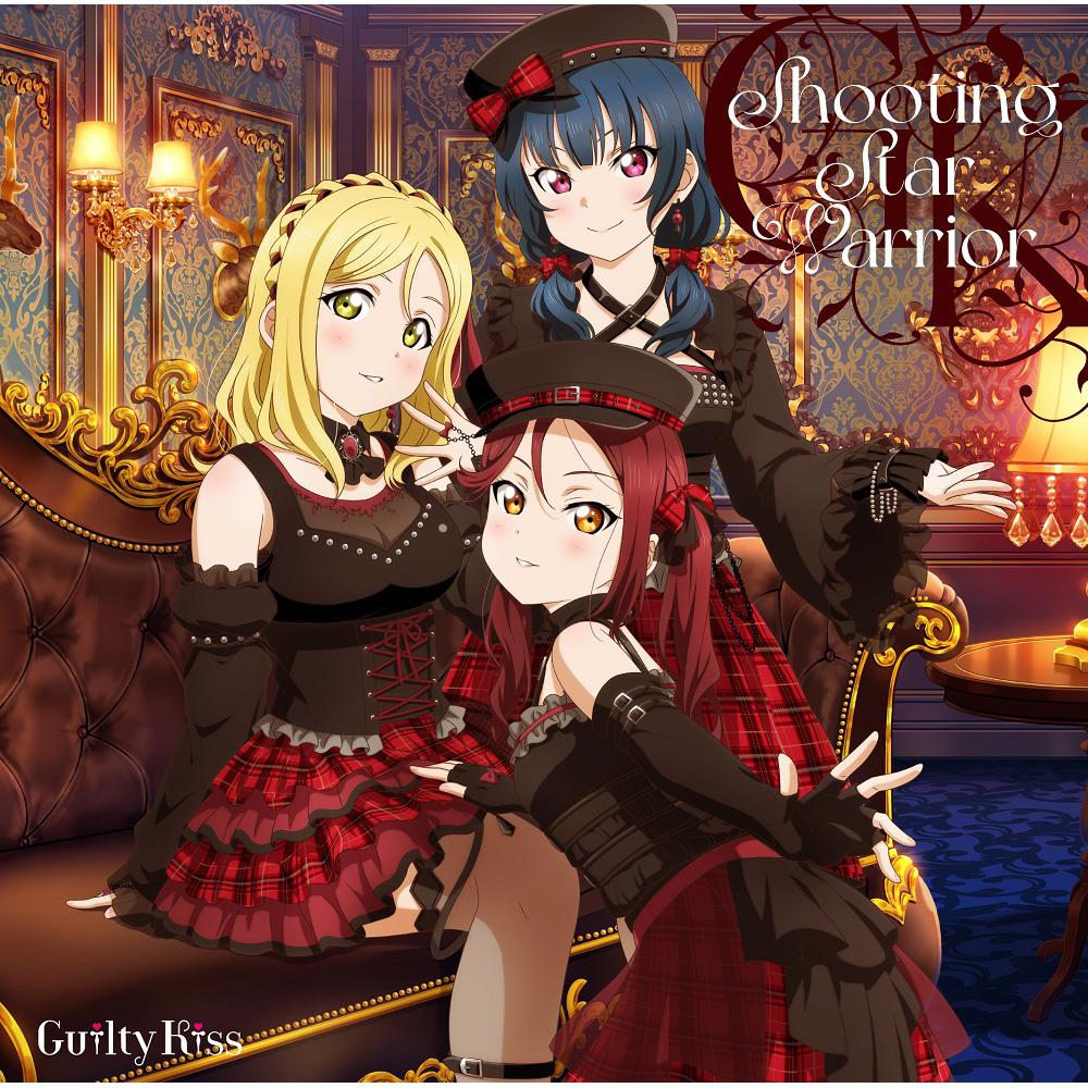 Guilty Kiss/ ラブライブ!サンシャイン!! Guilty Kiss 1st フルアルバム(仮)