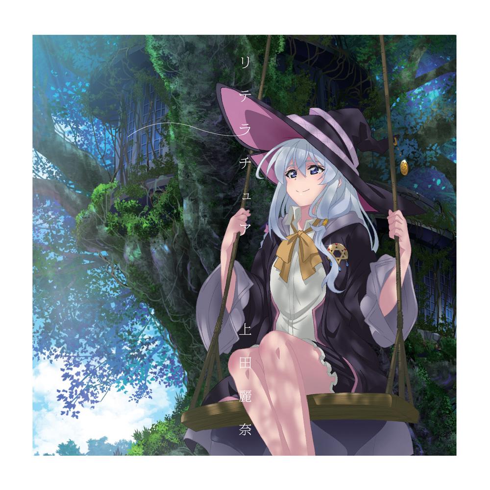 上田麗奈 / TVアニメ「魔女の旅々」オープニング主題歌「リテラチュア」アニメ盤