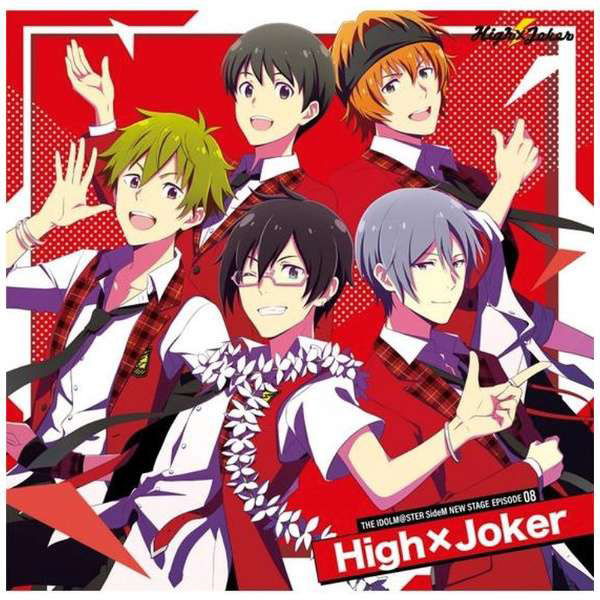 High×Joker / THE IDOLM@STER SideM NEW STAGE EPISODE:08 High×Joker