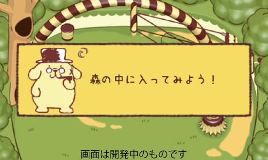 ポムポムプリン コロコロ大冒険【3DSゲームソフト】   [ニンテンドー3DS]_3