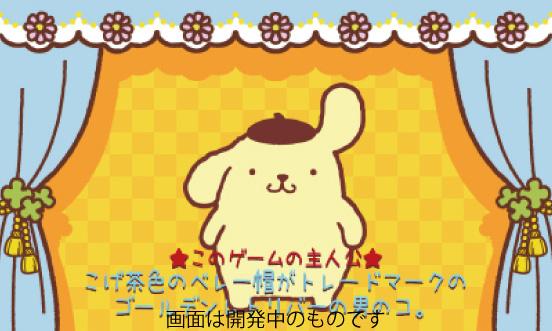 ポムポムプリン コロコロ大冒険【3DSゲームソフト】   [ニンテンドー3DS]_5