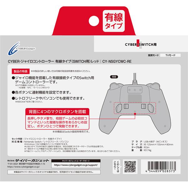 Switch用 ジャイロコントローラー有線タイプ レッド [CY-NSGYCWC-RE]_2