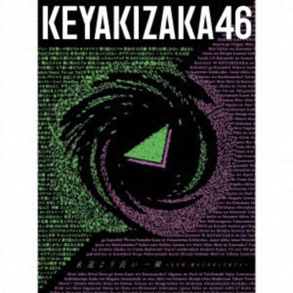 欅坂46/ 永遠より長い一瞬 〜あの頃、確かに存在した私たち〜 初回仕様限定盤(豪華盤) TYPE-A