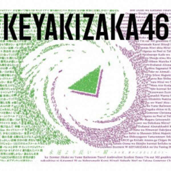 欅坂46/ 永遠より長い一瞬 〜あの頃、確かに存在した私たち〜 初回仕様限定盤(豪華盤) TYPE-B