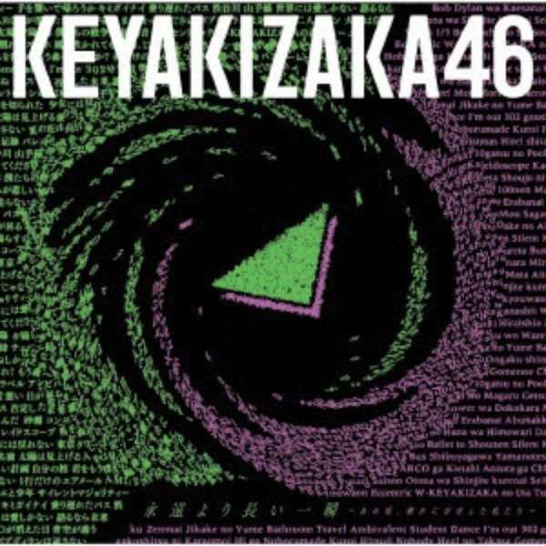 欅坂46/ 永遠より長い一瞬 〜あの頃、確かに存在した私たち〜 通常盤