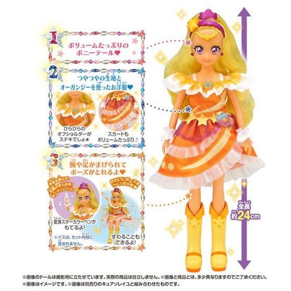 スター☆トゥインクルプリキュア プリキュアスタイル キュアソレイユ_1