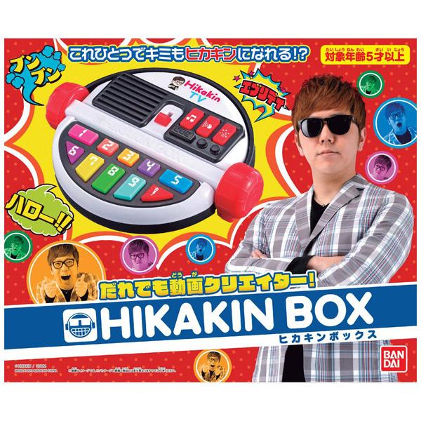 だれでも動画クリエイター!HIKAKIN BOX_1