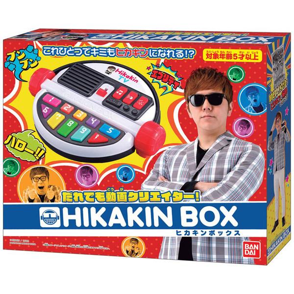 だれでも動画クリエイター!HIKAKIN BOX_4