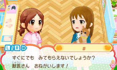わんニャンどうぶつ病院 ペットのお医者さんになろう! 【3DSゲームソフト】_3