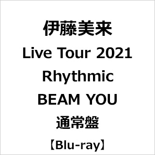 伊藤美来/ ITO MIKU Live Tour 2021 Rhythmic BEAM YOU 通常盤 BD