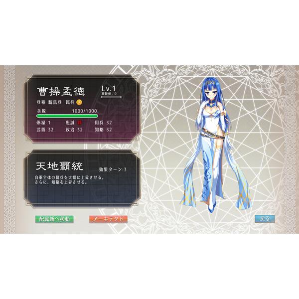 【店頭併売品】 三極姫4 天下繚乱 天命の恋絵巻 【PS4ゲームソフト】_11