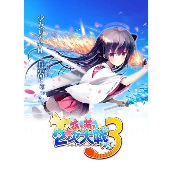 萌え萌え2次大戦(略)3 通常版 【PS4ゲームソフト】_2
