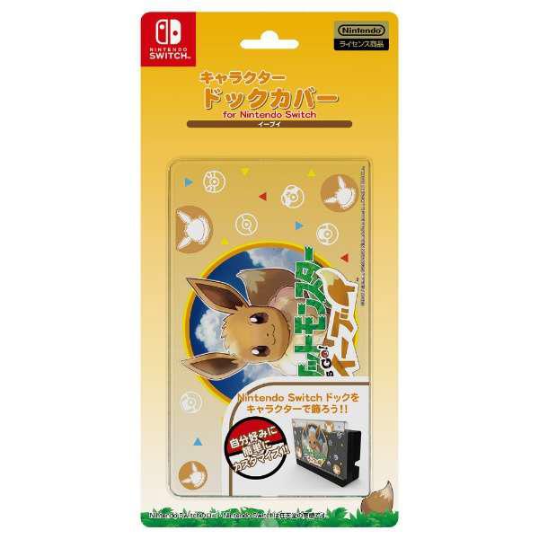 キャラクタードックカバー for Nintendo Switch イーブイ [P109]