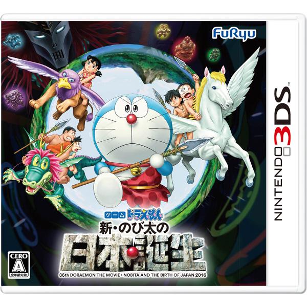 【在庫限り】 ドラえもん 新・のび太の日本誕生【3DSゲームソフト】   [ニンテンドー3DS]_1