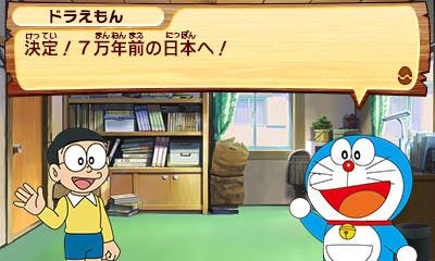 【在庫限り】 ドラえもん 新・のび太の日本誕生【3DSゲームソフト】   [ニンテンドー3DS]_2