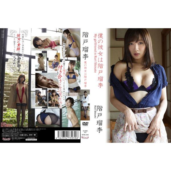 階戸瑠李 / 僕の彼女は階戸瑠李 DVD_1