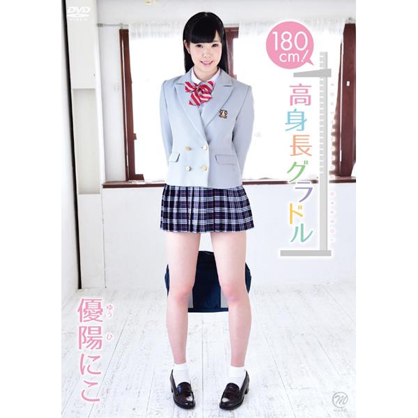 優陽にこ / 180cm!高身長グラドル DVD