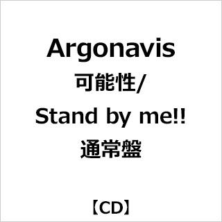 Argonavis/ 可能性/Stand by me!! 通常盤