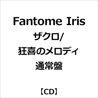 Fantome Iris/ ザクロ/狂喜のメロディ 通常盤