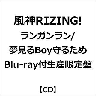 風神RIZING!/ ランガンラン/夢見るBoy守るため Blu-ray付生産限定盤
