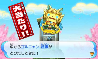 【在庫限り】 妖怪三国志 【3DSゲームソフト】_10