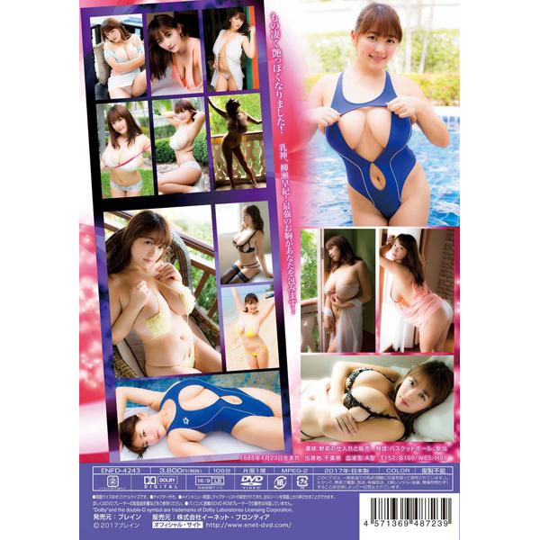 柳瀬早紀 / やなパイ2 DVD_1