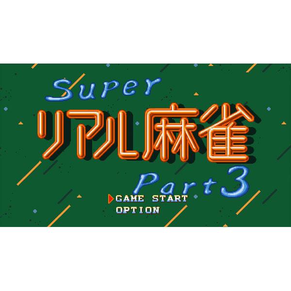スーパーリアル麻雀 LOVE 2〜7! 通常版 【Switchゲームソフト】_6