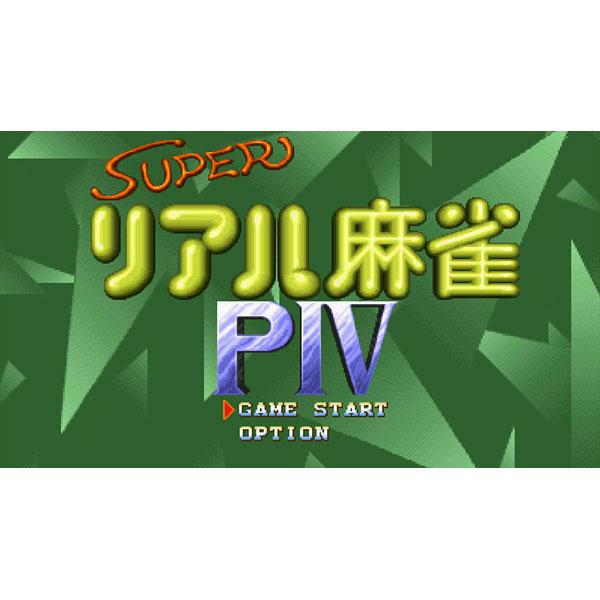 スーパーリアル麻雀 LOVE 2〜7! 通常版 【Switchゲームソフト】_9