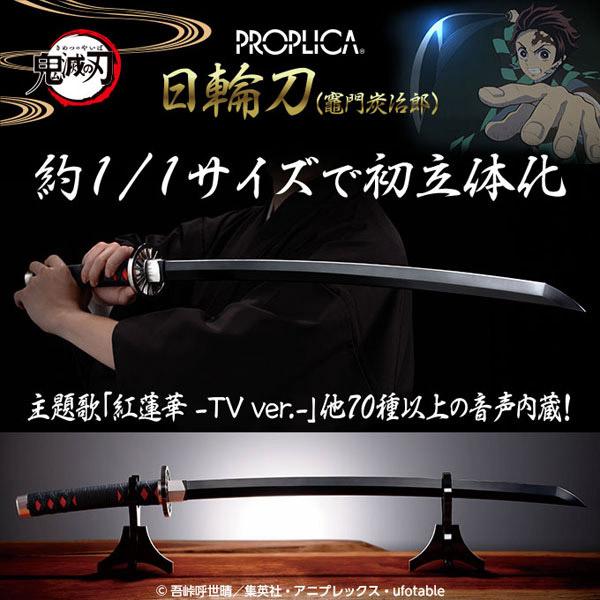 【再版】PROPLICA 鬼滅の刃 日輪刀(竈門炭治郎)
