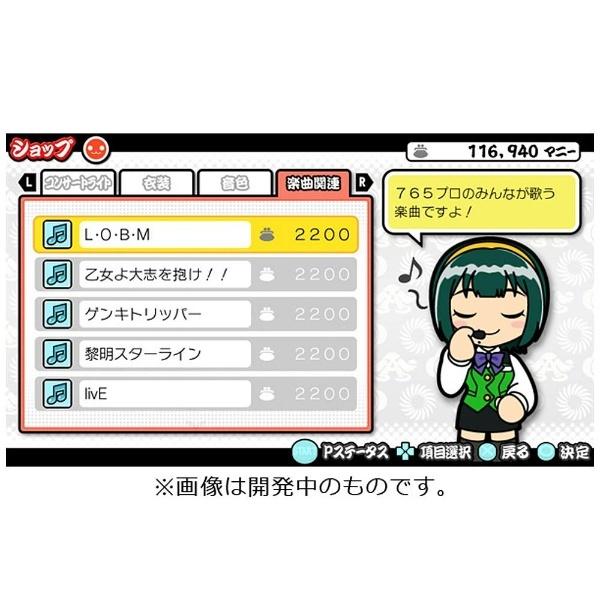 【在庫限り】 アイドルマスター マストソングス 青盤 【PS Vitaゲームソフト】_2