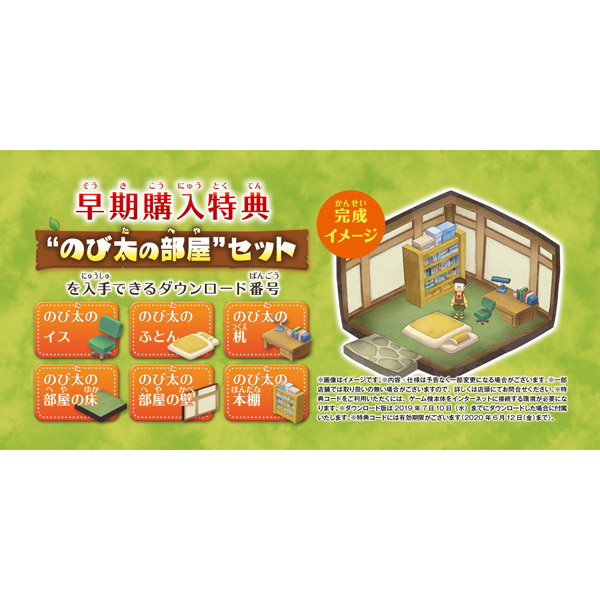 ドラえもん のび太の牧場物語 【Switchゲームソフト】_9
