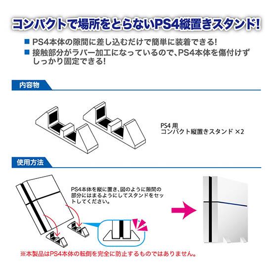 【在庫限り】 PS4用 コンパクト縦置きスタンド ホワイト (CUH-1000シリーズ用) 【PS4】 [ANS-PF023WH]_3