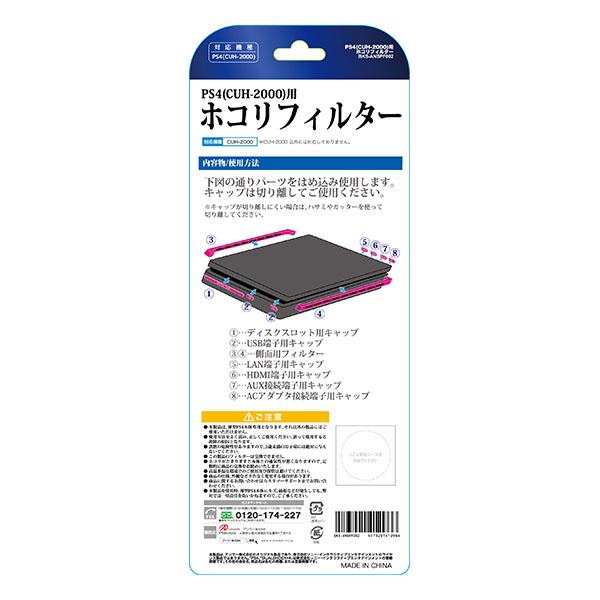 PS4用ホコリフィルター (CUH-2000シリーズ用) [BKS-ANSPF002] 【ビックカメラグループオリジナル】_1
