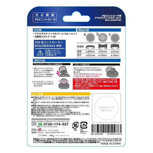 PS4用 アナログスティックカバーセット [BKS-ANSPF003] 【ビックカメラグループオリジナル】_1