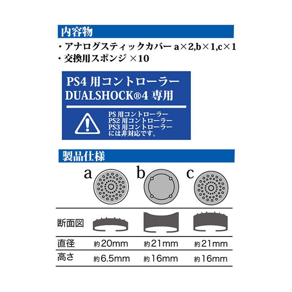 PS4用 アナログスティックカバーセット [BKS-ANSPF003] 【ビックカメラグループオリジナル】_2