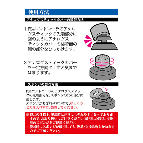 PS4用 アナログスティックカバーセット [BKS-ANSPF003] 【ビックカメラグループオリジナル】_3