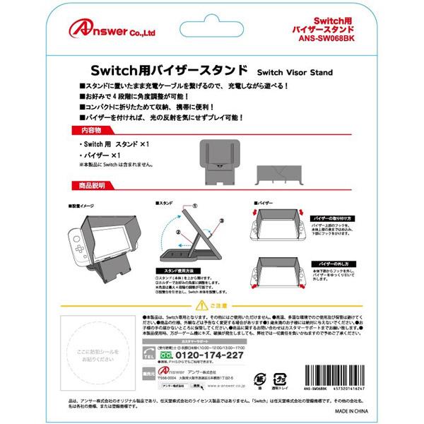 【在庫限り】 Switch用 バイザースタンド [ANS-SW068BK]_1