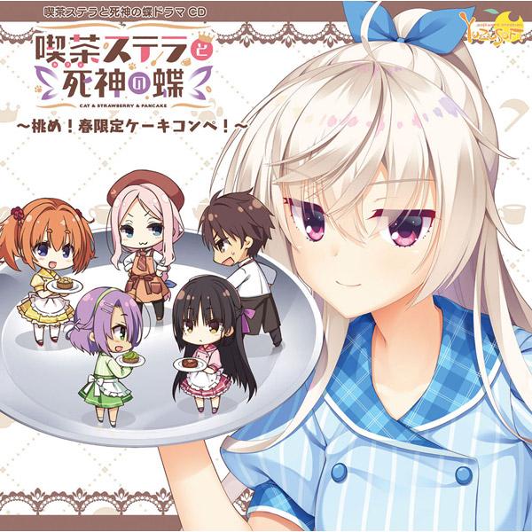 喫茶ステラと死神の蝶 ドラマCD ~挑め!春限定ケーキコンペ!~