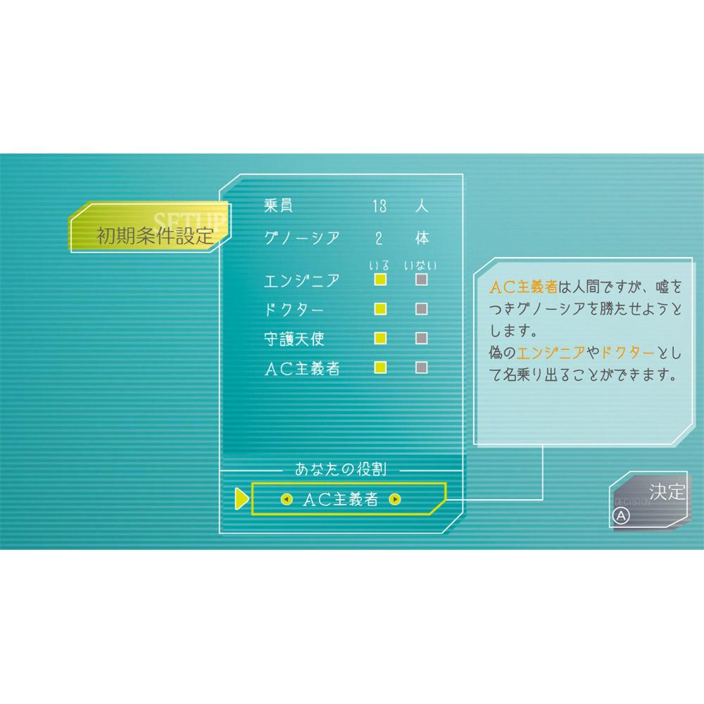 グノーシア 【Switchゲームソフト】_7