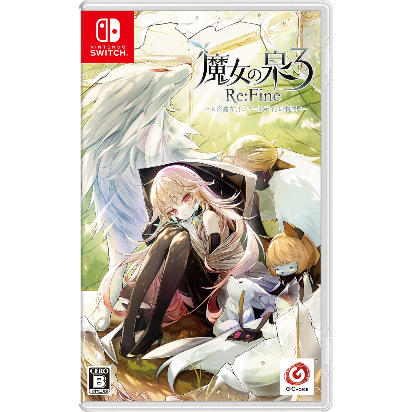 魔女の泉3 Re:Fine —人形魔女、『アイールディ』の物語— 【Switchゲームソフト】