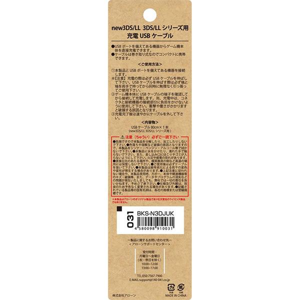 New 3DS LL用充電USBケーブル ブラック (new3DS/new3DSLL/3DS/3DSLL/DSi/DSiLL対応) [BKS-N3DJUK] 【ビックカメラグループオリジナル】_1